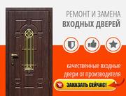 Отремонтировать Дверь | Двери Ремонт | Входные Металлические Бронирова